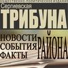 """Газета """"Сергиевская трибуна"""""""