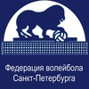 Федерация волейбола Санкт-Петербурга
