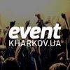EVENT.kharkov.ua: Свадьба, Юбилей, Корпоратив