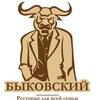 """Ресторан """"Быковский""""   Курск"""