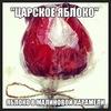 Яблоки в карамели МОСКВА - Карамельные яблоки