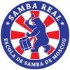 Студия бразильских барабанов SAMBA REAL