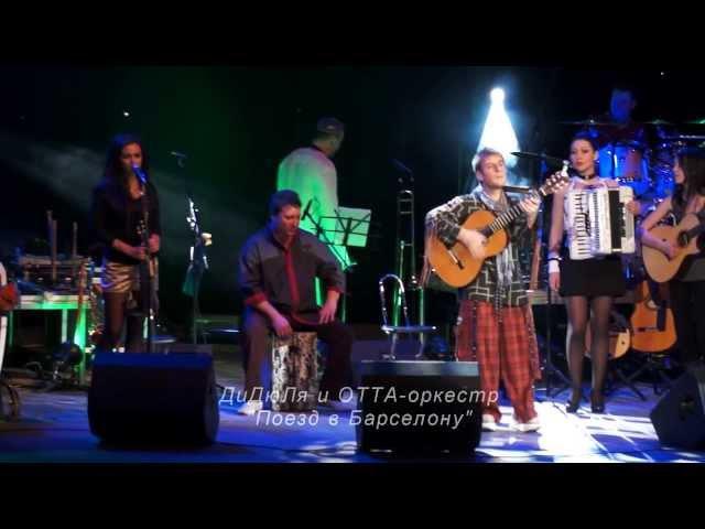 ДиДюЛя и ОТТА-оркестрПоезд в Барселону 2012г.