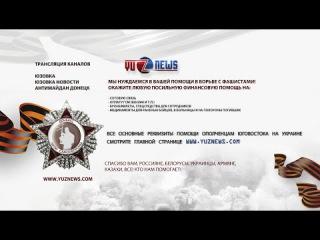 Онлайн трансляция ЮЗОВКА НОВОСТИ (основной канал) #Донецк #Юзовка Рация прямого эфира
