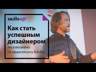 Как стать успешным дизайнером: секреты евангелиста Adobe эксклюзивно для Skillsup