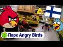 Финляндия парк Angry Birds
