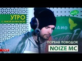 Noize MC - Порвав Поводок (Весна FM LIVE)