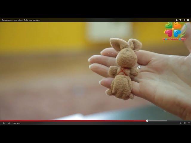 Как сделать куклу-оберег Зайчик-на-пальчик