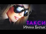ИРИНА БИЛЫК - ТАКСИ OFFICIAL AUDIO