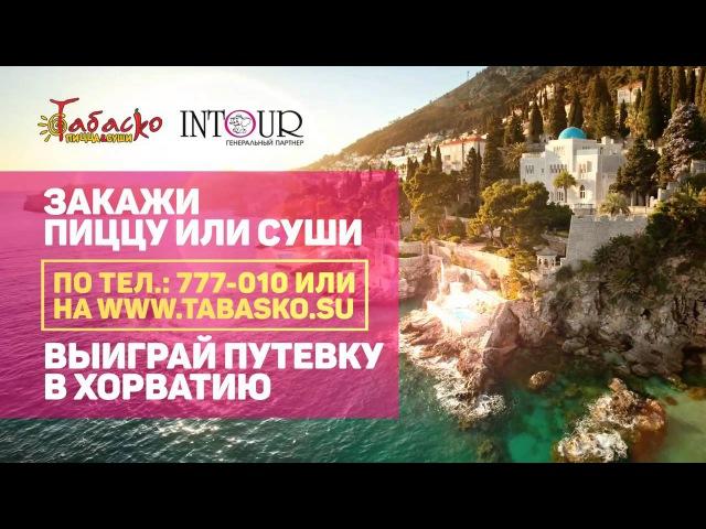 INTOUR TABASKO | Croatia Gratis!