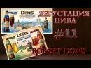 Дегустация пива 11 - 3 сорта Robert Doms!