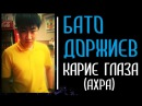 [Кавер] Бато Доржиев - Карие Глаза (Ахра) [LIGA]