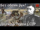 Дважды герой СССР без обеих рук! генерал Петров В.С.