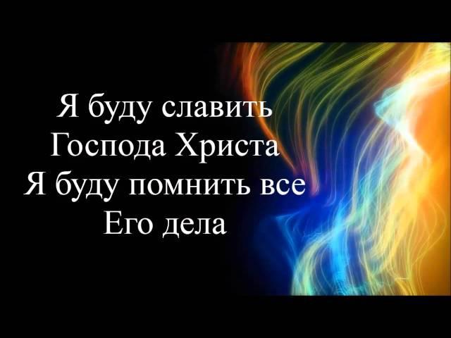 073. Я буду славить Господа Христа (Дело веры)