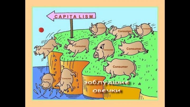 КапиталиЦИзм, как основная религия!(Я плакалаНемецкая сатира