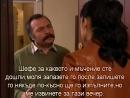 Мъжът от Адана Adanali 13 епизод бг суб