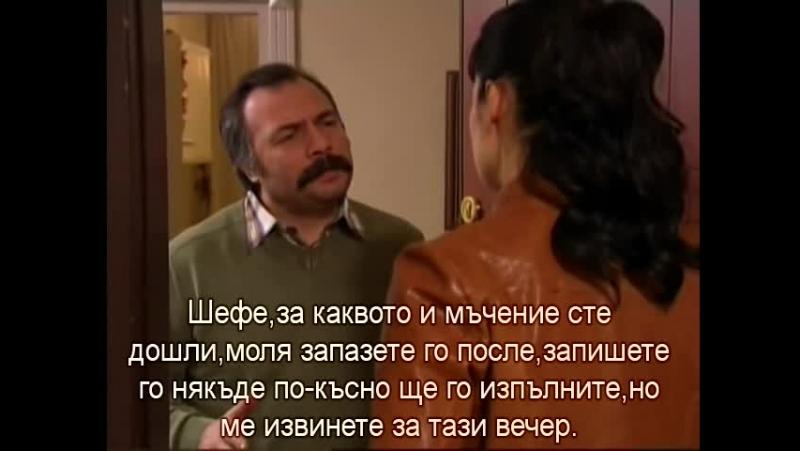 Мъжът от Адана / Adanali - 13 епизод бг суб