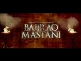 Трейлер фильма - Bajirao Mastani