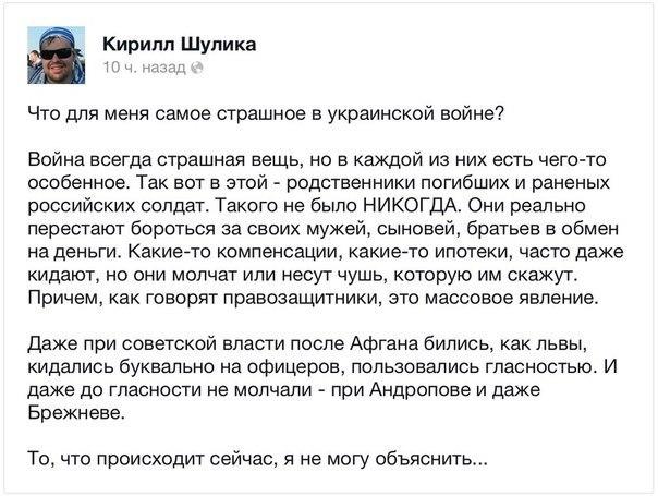 """Российские спецназовцы признали, что ранее бывали """"на миссии"""" в Украине. Одного из задержанных направило военное руководство, - отчет ОБСЕ - Цензор.НЕТ 6884"""