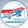 Аэродром Камышино г.Омск