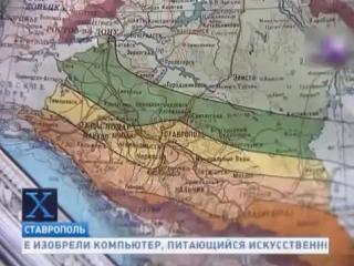 Город Ставрополь уходит под Землю из-за Оползней