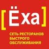 Ёха: горячая доставка пиццы в Краснодаре