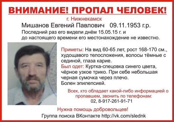 В Нижнекамске волонтеры ищут пропавшего 62-летнего пенсионера