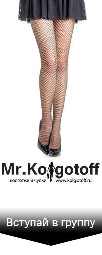 52a140efcfa95 Mr.Kolgotoff | ВКонтакте