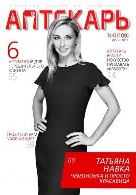 Татьяна Навка. Пресса - Страница 2 XqmEDuXS07Q