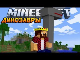 ДИНОЗАВРЫ И И ИХ МИР - Обзор Модов Minecraft