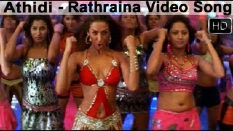 Athidi Movie Songs Rathraina Video Song Mahesh Babu Amrita Rao Malaika Arora Khan