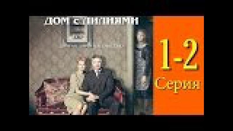 Дом с лилиями 1-2 серия (2014).Сериал,мелодрама