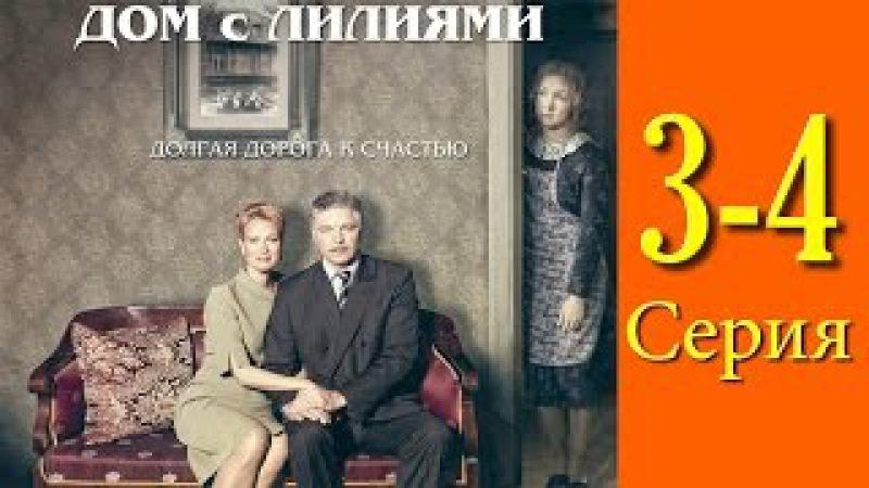 Дом с лилиями 3-4 серия (2014).Сериал,мелодрама