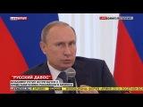 Владимир Путин на экономическом форуме ПМЭФ-2015. Видео