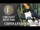 Спарки магазинов АК и М4/М16. Страйкбол