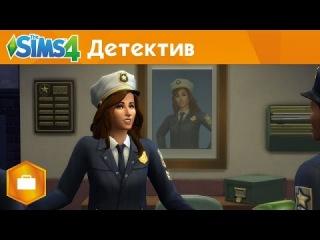 The Sims 4 На работу!   Работа детектива   Официальное видео