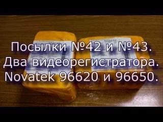 Посылки №42 и №42. Два видеорегистратора. Novatek 96620 и Novatek 96650.