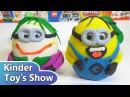 Несквик Миньоны из пластилина Play Doh с игрушками Киндер Сюрприз внутри Play Doh Surprise eggs