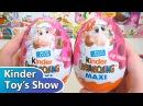 Киндер МАКСИ Полли Покет, Киндер Сюрприз весна 2015 для девочек Kinder Surprise Polly Pocket