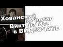 Хованский встретил Виктора Цоя в ВИДЕОЧАТЕ
