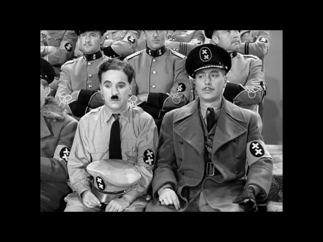 Великий диктатор х.ф. (1940). Реж. Чарльз Чаплин.