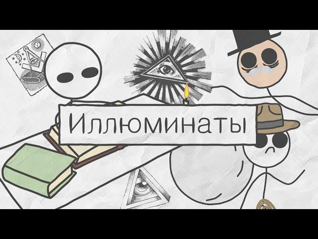Иллюминаты - [Бумага]