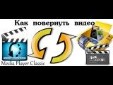 Как повернуть видео в Media Player Classic