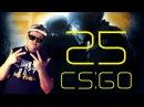 Играем в CS GO (Ну просто норм катка) 25
