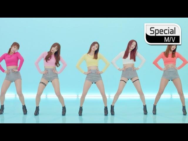 [MV] EXID 위아래(UPDOWN) 심쿵버전 Special 뮤비 (K-POP)