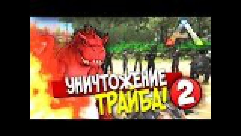 ARK: Survival Evolved - УНИЧТОЖЕНИЕ ТРАЙБА 2!(Стрим)(Эпик!) 60
