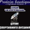 Спортивное питание Ярославль Protein Boutique