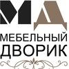 Оренбург мебель. Мебельный дворик