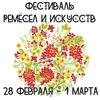 """Фестиваль """"Ремесел и Искусств"""""""