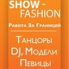 ShowFashion & SG Entertainment